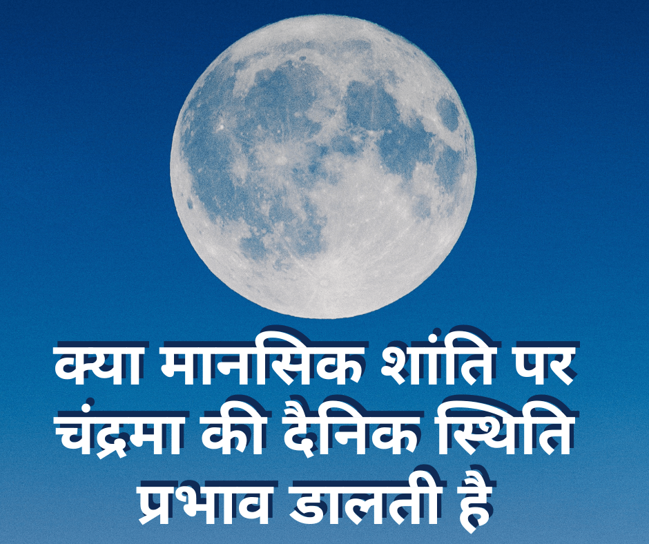 moon affect our mood post image